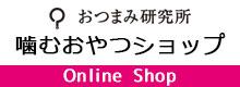 おつまみ研究所オンラインショップ