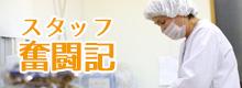 おつまみ研究所スタッフ奮闘記