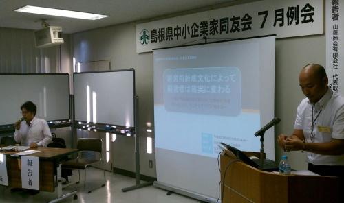 島根同友会松江例会での実践報告を終えて