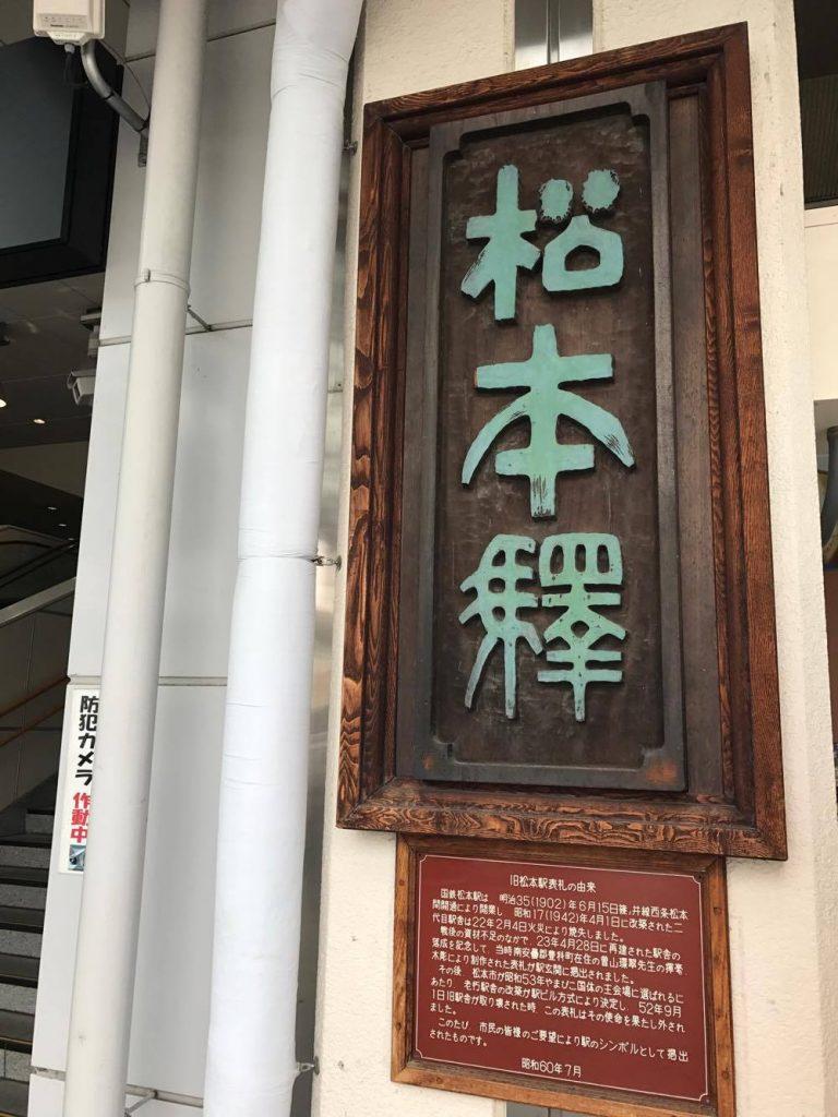 長野ベンチマークツアー 2DAYS