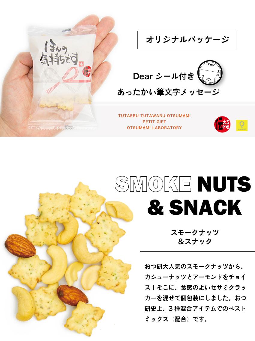 気持ちを伝えるおつまみプチギフトスモークナッツ&スナック個包装10個入