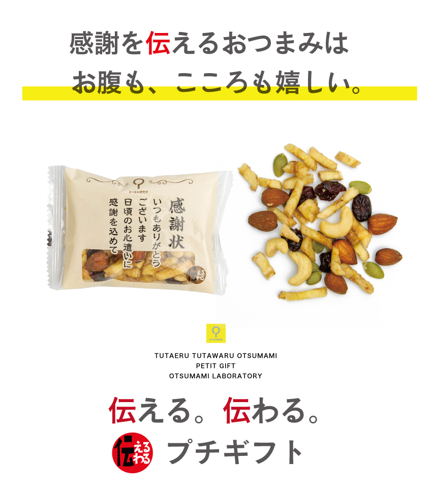 プチギフおつまみ感謝状大自然の恵みナッツ&フルーツ個包装10個入