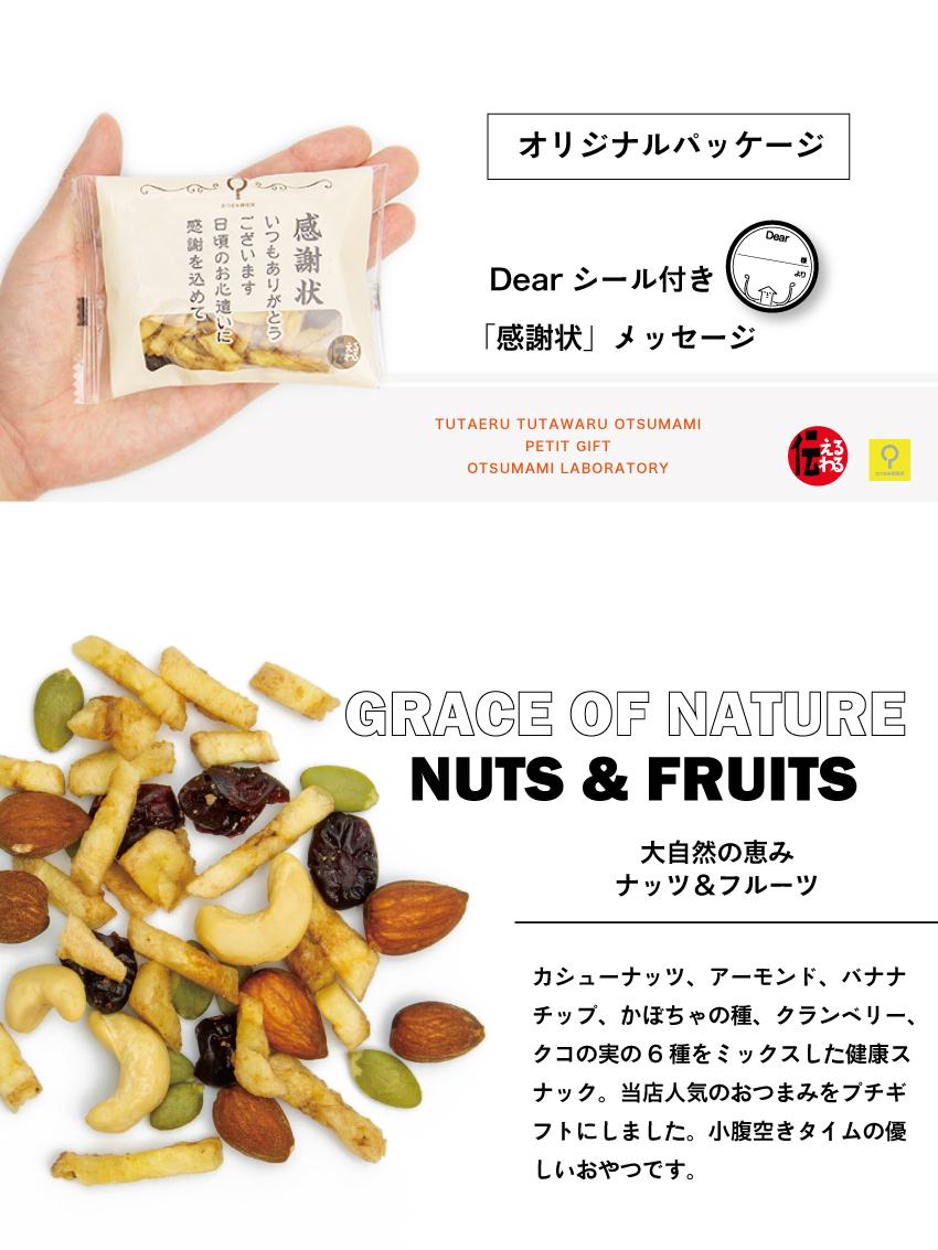 おつまみ感謝状大自然の恵みナッツ&フルーツ個包装10個入