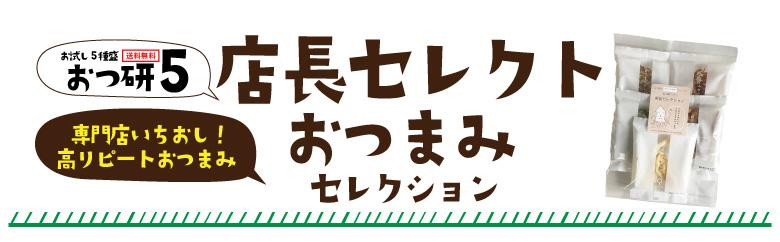 おつ研5店長セレクト