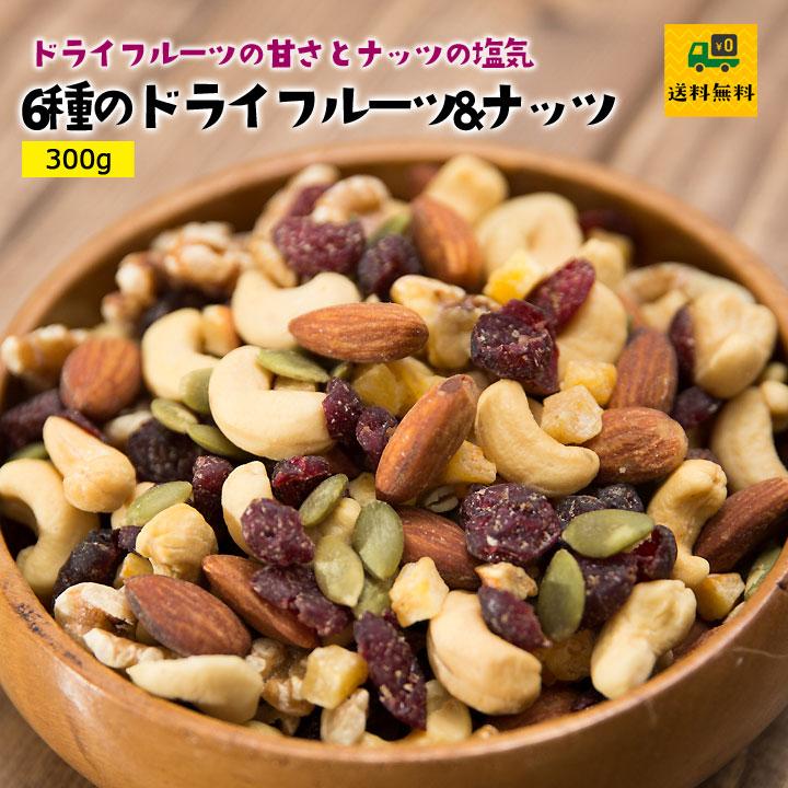 6種のドライフルーツ&ナッツ300g