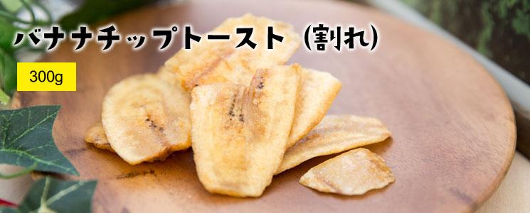 バナナチップトースト300g