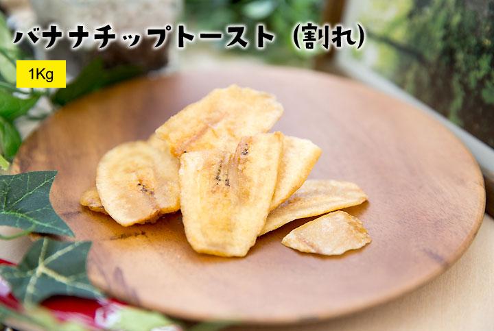 バナナチップトースト1Kg