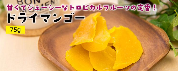 ドライマンゴ―90g