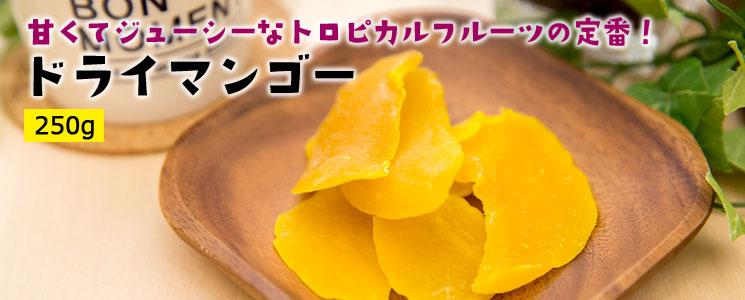 ドライマンゴ―250g