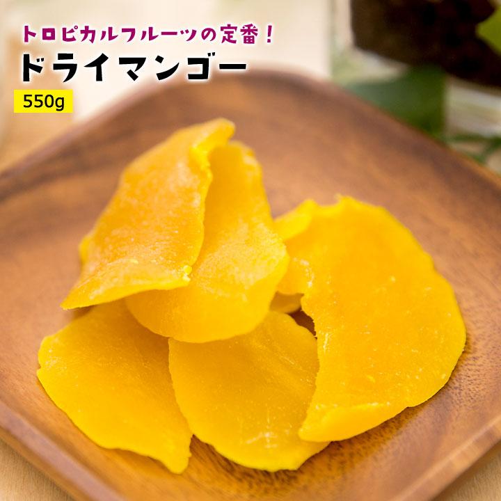 ドライマンゴ―550g
