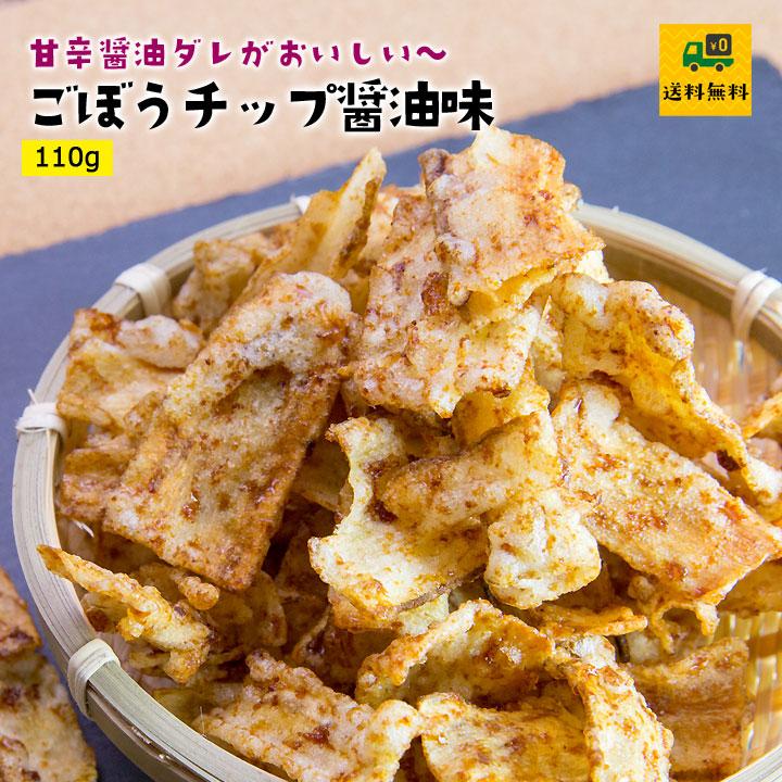 送料無料ごぼうチップ醤油味115g