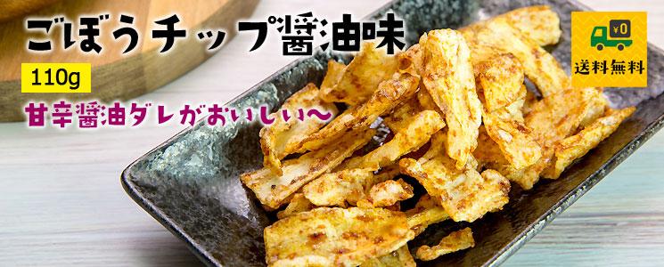 ごぼうチップ醤油味110g
