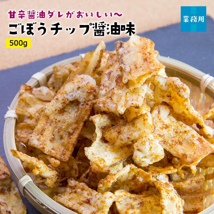 業務用ごぼうチップ醤油味500g