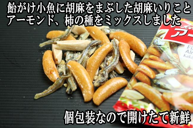 ラボ小魚アーモンドと柿の種