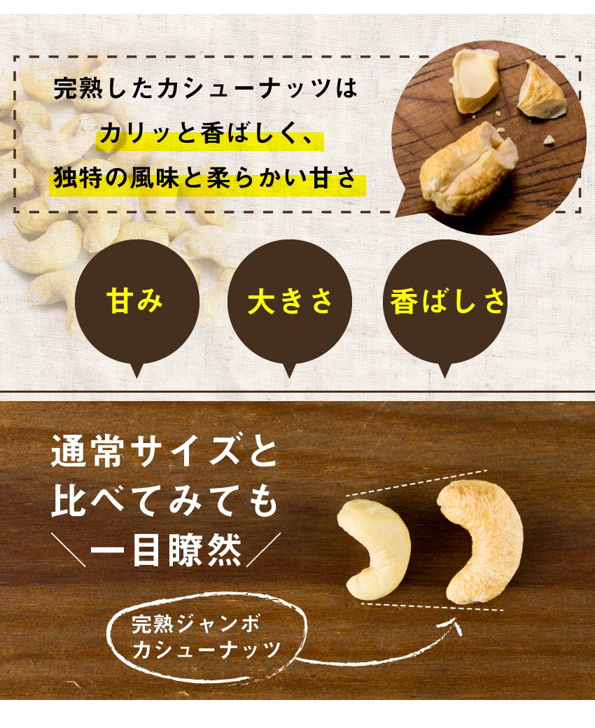 完熟したシューナッツはカリッと香ばしく、独特の風味と柔らかい甘さ