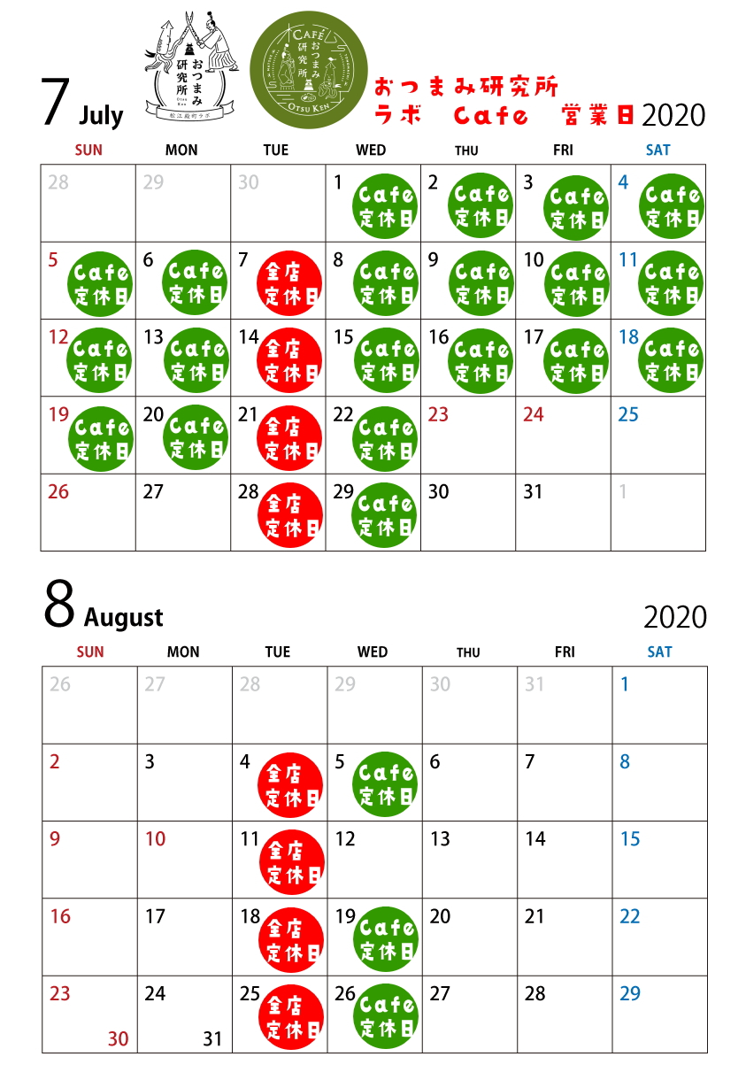 ラボ営業日カレンダー