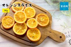 オレンジスライス1Kg