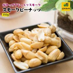 スモークピーナッツ400g