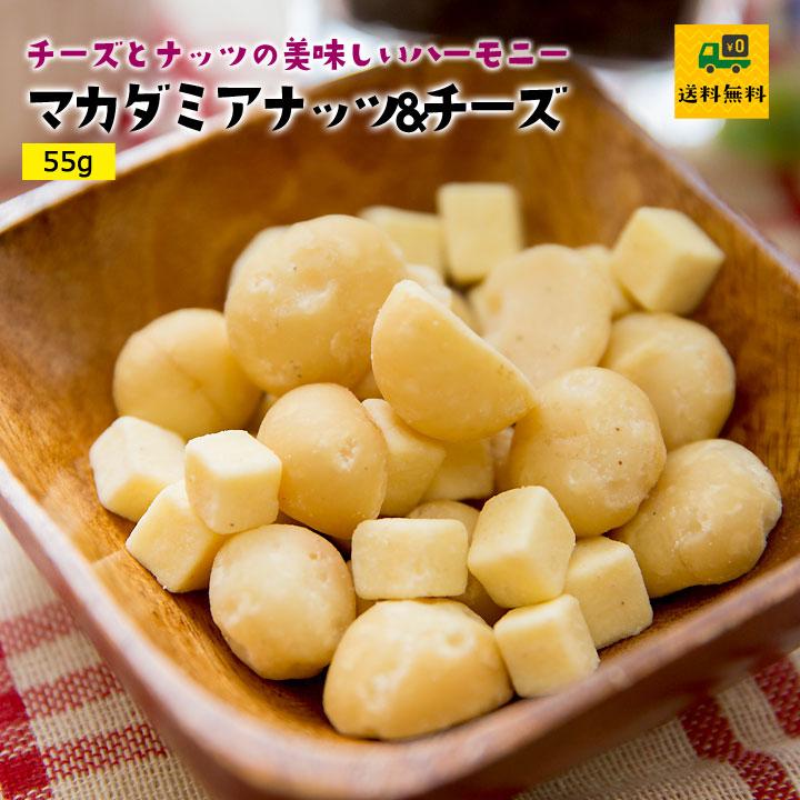 マカダミアナッツ&チーズ55g