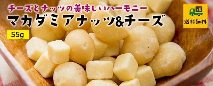 マカデミアナッツ&チーズ55g