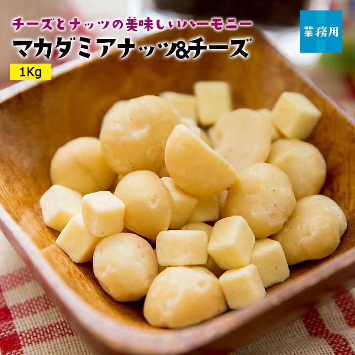 マカダミアナッツ&チーズ1Kg