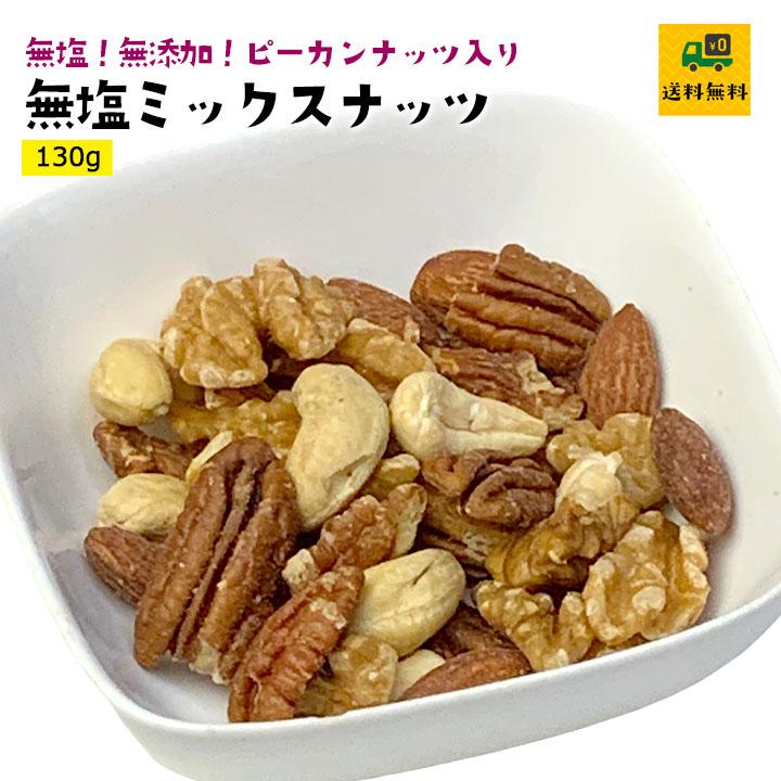 【送料無料】無塩ミックスナッツ220g