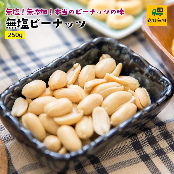 【送料無料】無添加無塩ピーナッツ350g