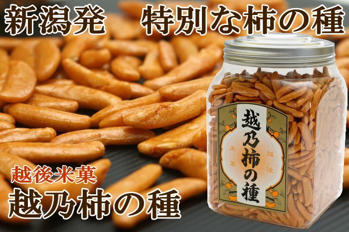 ラボ越乃柿の種330g