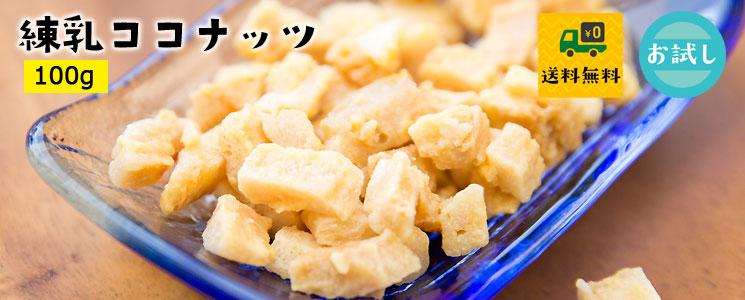 練乳ココナッツ85g×2