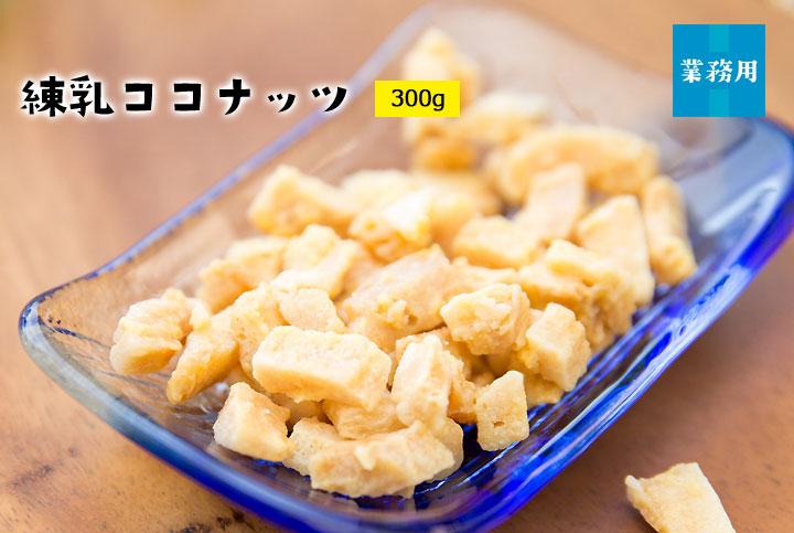 練乳ココナッツ300g