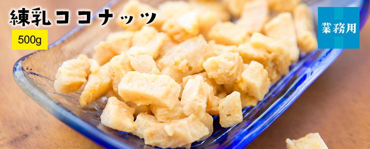 練乳ココナッツ500g