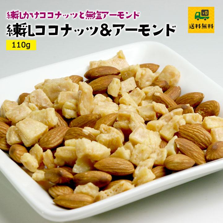 【送料無料】練乳ココナッツ&アーモンド100g×2