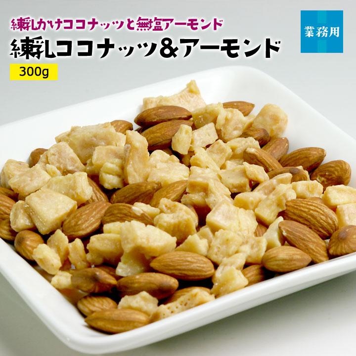 業務用練乳ココナッツ&アーモンド300g