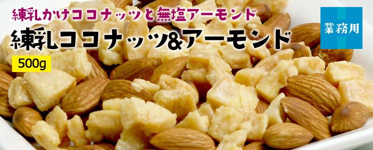業務用練乳ココナッツ&アーモンド500g