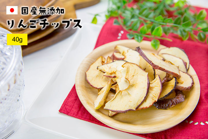 りんごチップス40g