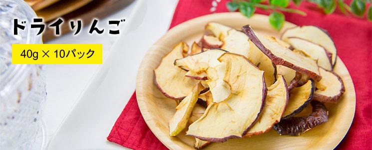 りんごチップス40g10パック