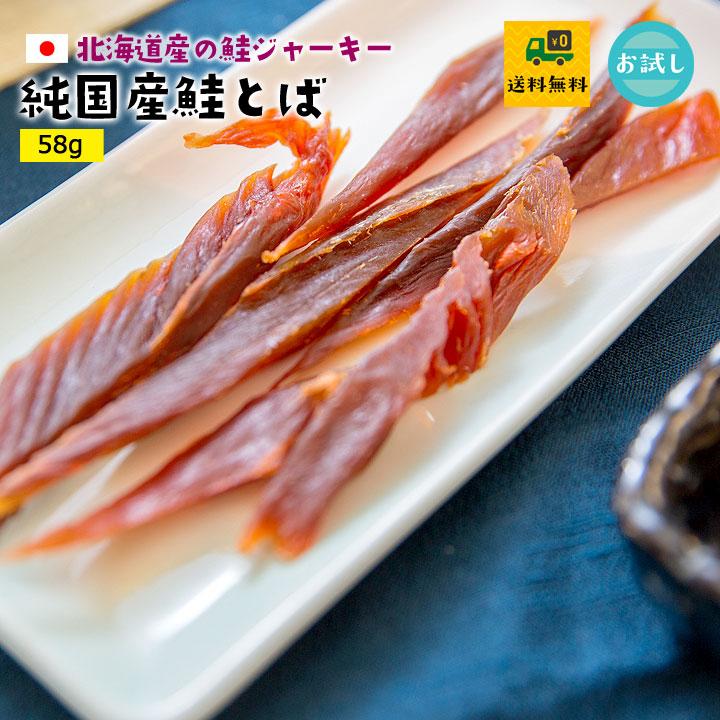 鮭とば55g×2