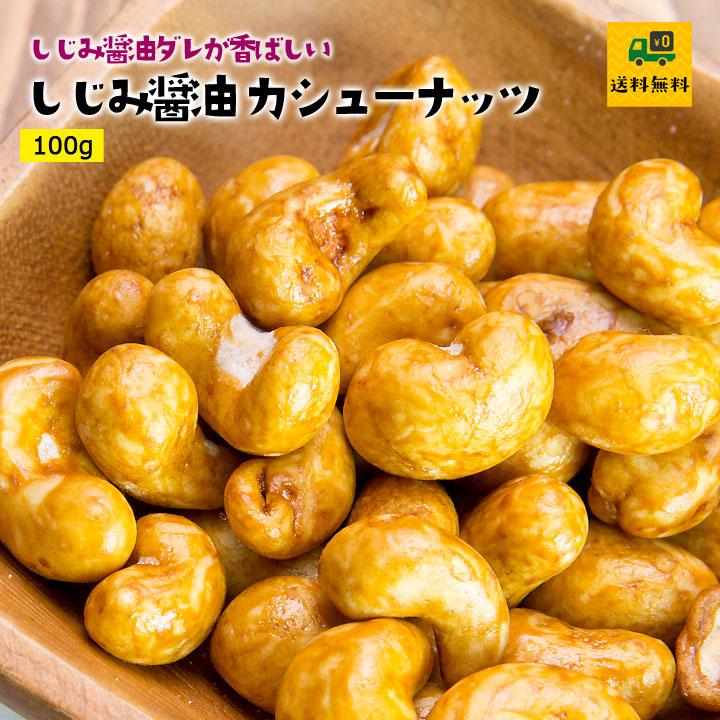 送料無料しじみ醤油カシューナッツ140g