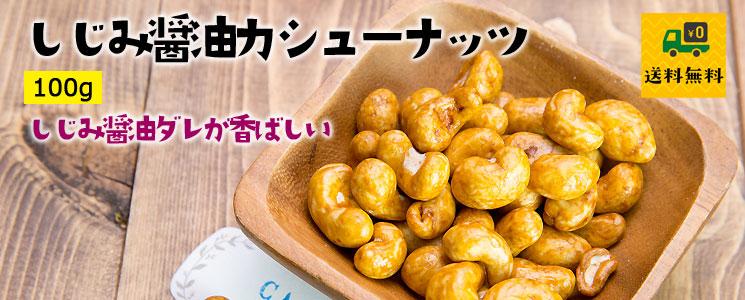 しじみ醤油カシューナッツ100g