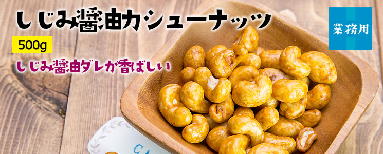 しじみ醤油カシューナッツ500g