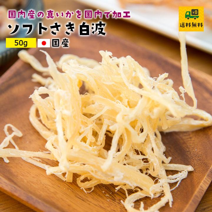 【送料無料】純国産ソフトさき白波50g