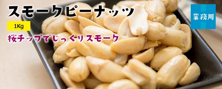 スモークピーナッツ1Kg