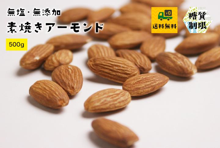 素焼アーモンド500g