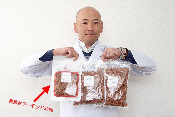 素焼きアーモンド300g