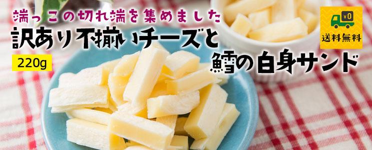 訳あり不揃いチーズと鱈の白身サンド250