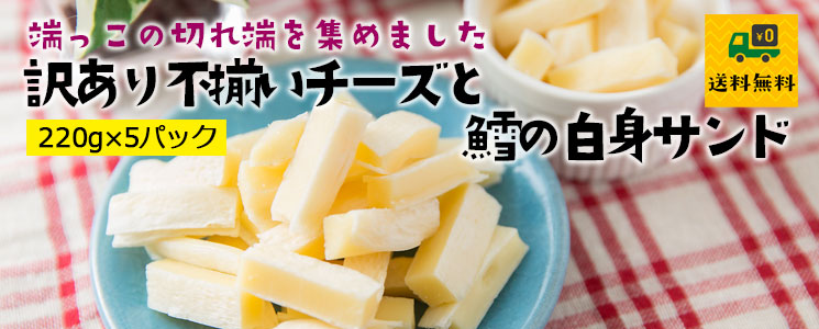 訳あり不揃いチーズと鱈の白身サンド250×5