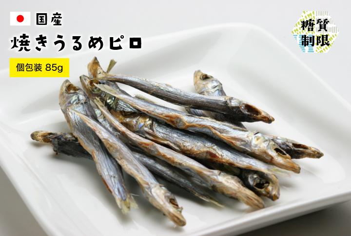焼うるめピロ85g